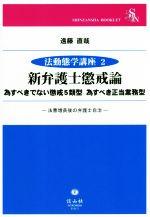 新弁護士懲戒論 為すべきでない懲戒5類型 為すべき正当業務型(法動態学講座2)(単行本)