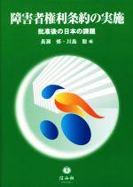 障害者権利条約の実施批准後の日本の課題