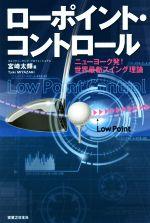ローポイント・コントロール(ワッグルゴルフブック)(単行本)