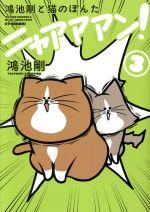鴻池剛と猫のぽんたニャアアアン! コミックエッセイ(3)(単行本)