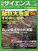 日経サイエンス(月刊誌)(2019年2月号)(雑誌)