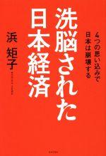 洗脳された日本経済 4つの思い込みで日本は崩壊する(単行本)