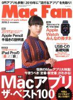 Mac Fan(月刊誌)(2019年2月号)(雑誌)