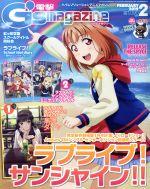 電撃G's magazine(月刊誌)(2019年2月号)(雑誌)