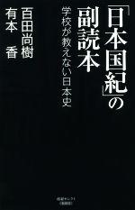 「日本国紀」の副読本 学校が教えない日本史(産経セレクト)(新書)