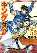 キングダム(53)(ヤングジャンプC)(大人コミック)