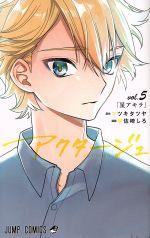 アクタージュ act-age(5)(ジャンプC)(少年コミック)