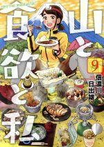 山と食欲と私(9)(バンチC)(大人コミック)