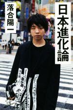 日本進化論SB新書