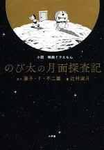 小説 映画ドラえもん のび太の月面探査記(単行本)