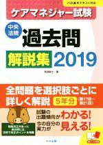 ケアマネジャー試験過去問解説集 中央法規(2019)(単行本)
