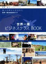 世界一周ビジネスクラスBOOK 旅人の声から生まれた世界一周&航空券ガイド(単行本)
