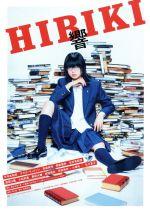 響 -HIBIKI- 豪華版(通常)(DVD)