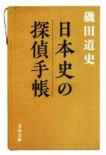 日本史の探偵手帳(文春文庫)(文庫)