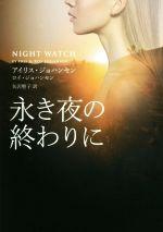 永き夜の終わりに(MIRA文庫)(文庫)