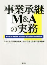 事業承継M&Aの実務 株式譲渡・事業譲渡・会社分割に係る契約書の逐条解説付き(単行本)