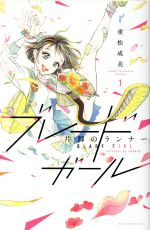 ブレードガール 片脚のランナー(1)(ビーラブKC)(少女コミック)