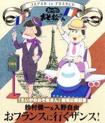 「えいがのおそ松さん」劇場公開記念 鈴村健一&入野自由のおフランスに行くザンス!(Blu-ray Disc)(BLU-RAY DISC)(DVD)