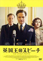 英国王のスピーチ(通常)(DVD)