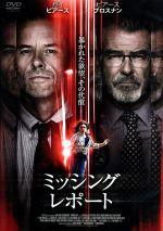 ミッシング・レポート(通常)(DVD)