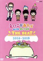 えいごであそぼ with Orton THE BEAT 2018-2019(通常)(DVD)