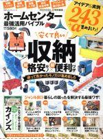 ホームセンター最強活用バイブル(100%ムックシリーズ)(単行本)