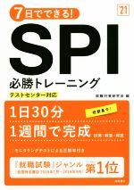 7日でできる!SPI必勝トレーニング テストセンター対応('21)(単行本)