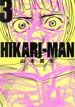 HIKARI-MAN(3)(ビッグCスペシャル)(大人コミック)