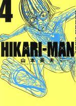 HIKARI-MAN(4)(ビッグCスペシャル)(大人コミック)