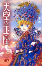 天空の玉座(11)(ボニータC)(少女コミック)