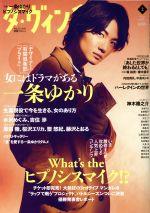 ダ・ヴィンチ(月刊誌)(2 FEBRUARY 2019)(雑誌)
