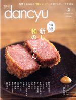 dancyu(月刊誌)(2 FEBRUARY 2019)(雑誌)
