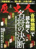 歴史人(月刊誌)(No.98 2019年2月号)(雑誌)