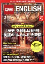 CNN ENGLISH EXPRESS(月刊誌)(2019年2月号)(CD付)(雑誌)