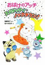 おばけのアッチ スパゲッティ・ノックダウン! 角野栄子の小さなおばけシリーズ(ポプラ社の新・小さな童話316)(児童書)