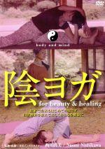 陰ヨガ for beauty&healing お家で出来るはじめての陰ヨガ(通常)(DVD)
