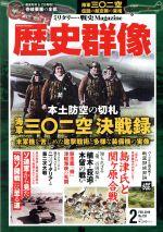 歴史群像(隔月刊誌)(No.153 FEB.2019)(雑誌)