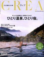 CREA(月刊誌)(FEBRUARY MARCH 2・3 2019 vol.350)(雑誌)