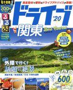 るるぶ ドライブ関東ベストコース(るるぶ情報版)('20)(単行本)
