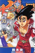 七つの大罪(35)(マガジンKC)(少年コミック)
