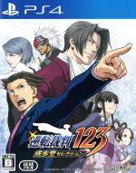 逆転裁判123 成歩堂セレクション(ゲーム)