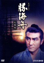 大河ドラマ 勝海舟 総集編(通常)(DVD)