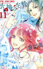 水神の生贄(11)(フラワーC)(少女コミック)