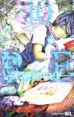 プラチナエンド(10)(ジャンプC)(少年コミック)