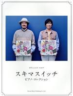 スキマスイッチ ピアノ・コレクション オフィシャル・スコア(単行本)