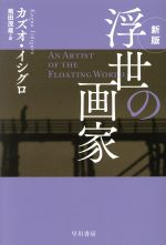 浮世の画家 新版(ハヤカワepi文庫)(文庫)
