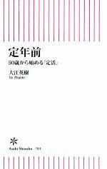 定年前 50歳から始める「定活」(朝日新書701)(新書)
