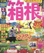 るるぶ 箱根(るるぶ情報版)('20)(BOOK、地図付)(単行本)