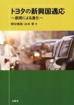 トヨタの新興国適応 創発による進化(単行本)