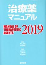 治療薬マニュアル(2019)(単行本)